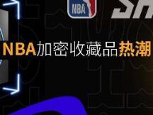 NBA Top Shot日交易量超3200万美元,创历史新高