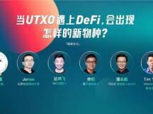 圆桌:当UTXO遇上DeFi,会出现怎样的新物种?