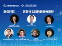 中国大数据产业峰会•中国区块链金融分论坛上,邓迪分享区块链观点