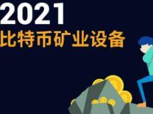 风云激荡2021:矿业设备新未来