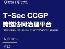 腾讯安全发布《CCGP跨链协同治理平台技术白皮书》