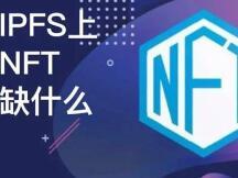 你存在IPFS上的NFT还缺点什么?