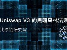 一文了解Uniswap V3 的黑暗森林法则