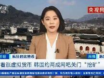 韩国约两成网吧关门挖比特币:挖矿15个小时赚5800元