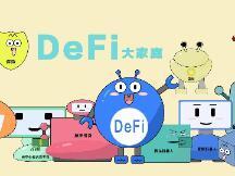 DeFi需要再次的划时代创新