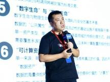 杭州区块链国际周丨矩阵元创始人孙立林:隐私计算将成为下一代计算架构