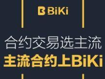 BiKi永续合约是如何占据衍生品市场主导权的?