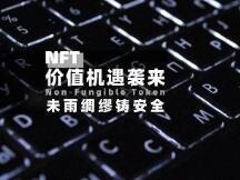 NFT价值机遇袭来,未雨绸缪铸安全