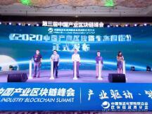 独家   《2020中国产业区块链生态图谱》电子版上线