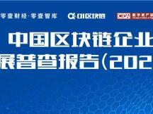 中国区块链企业发展普查报告:66家企业中标2亿政府项目