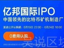 深度:中国矿机第二股上市 亿邦未来取决于谁?
