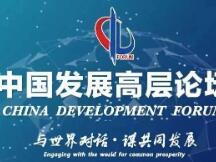 白重恩:中国经济双循环为企业发展带来新机遇