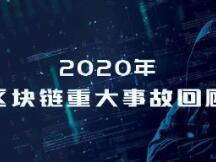 2020攻击事件总结 | 900亿人民币不翼而飞,2021我们如何远离黑客?