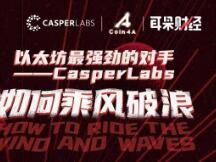 以太坊最强劲的对手——CasperLabs,如何乘风破浪?