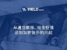 从通货膨胀,现金贬值谈到加密货币的兴起