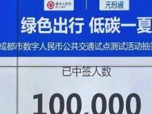 16.6%!成都数字人民币出行礼包中签率出炉