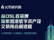从OSL首获牌,探索香港数字资产及交易所合规进程