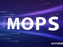 AUC致力于打造MOPS共识机制