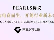 韩国PEARLS协议 为电商而生 开创行业新未来