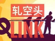 为轧空头LINK再次暴涨,暴涨之后会暴瀑吗?