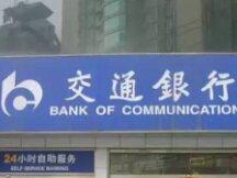 交行上海分行招标数字人民币营销活动:数币招标越来越多