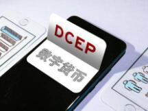 "DCEP官宣""落地""!《中国梦》将打造数亿中产阶级!"