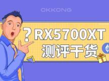 RX5700XT MECH的挖矿效果怎么样?