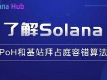 了解Solana:PoH和基站拜占庭容错算法