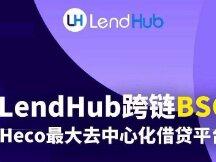 Heco借贷龙头LendHub进军BSC,打造多链借贷安全生态