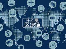 信通院金键:行业应加速对区块链技术深度和专业理念的普及