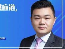 魔橙陈敏涛:区块链与物流供应链,相得宜彰