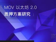 MOV以太坊2.0质押方案研究