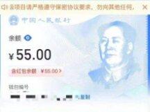 """你中签了吗?上海数字人民币红包活动开奖,产生35万个""""锦鲤"""""""