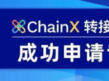 ChainX 转接桥技术已成功申请专利