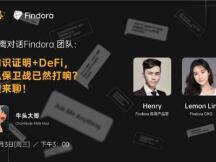 主网上线在即,Findora将如何在DeFi+Layer2两大热点上打响保卫战