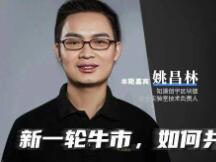 姚昌林:新轮牛市,如何共筑行业安全助发展?