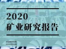 2020年矿业年度报告