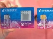 基于可视卡、可穿戴等硬件钱包的数字人民币思考