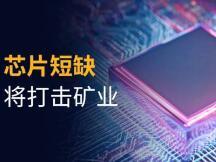 路透社:全球芯片短缺将打击中国的比特币矿业