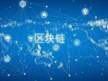 重庆首个地方区块链标准将于3月1日实施