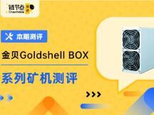金贝Goldshell BOX系列矿机首发评测