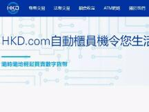 香港数字资产交易所旗下第一家实体交易中心开业