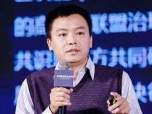 腾讯云邵兵:区块链助力供应链融合创新