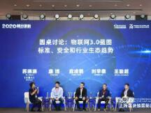 第六届万向区块链峰会精彩回顾 圆桌讨论:物联网3.0蓝图-标准、安全和行业生态趋势