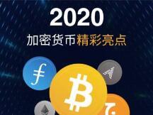 盘点:2020年,加密货币领域的那些精彩亮点!