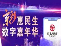 """1分钱乘公交地铁!北京启动""""京彩""""惠民生数字人民币试点活动"""