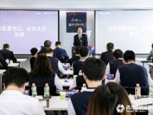 腾讯区块链加速器全国产业生态对接会落地深圳