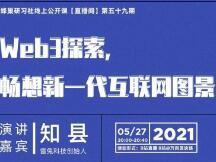 知县:Web3探索,畅想新一代互联网图景