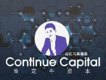 Continue Capital匹马:加密市场和项目逻辑的15个看法