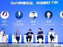 杭州区块链国际周 | DeFi不是资产孤岛,如何与未来20年的科技爆炸产生连接?